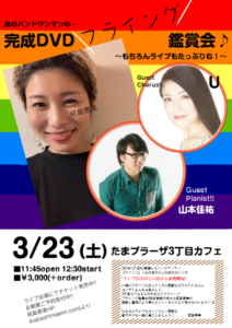 完成DVDフライング鑑賞会♪ 〜ライブもたっぷりね!〜