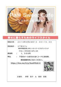 Raw Sweet Cafe 〜スマホ代の節約講座〜