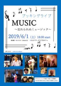 MUSIC〜忘れられぬミュージック〜
