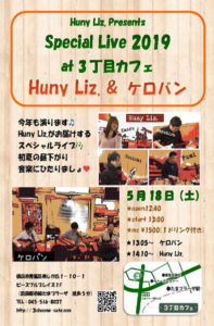 Huny Liz. Presents  Special Live 2019 at 3丁目カフェ