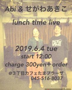 Abi & せがわあきこ lunch time live