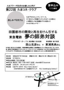【満席御礼】第22回たまコネ・クラブ(ゲスト/西山克彦さん × 東浦亮典さん )