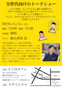 ゲスト:陰山英男 氏 / 全世代向けのトークショー
