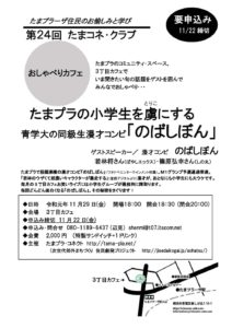第24回たまコネ・クラブ(漫才コンビ のばしぼん )