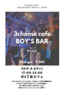 BOY'S BAR Vol.2 -祭り再来-