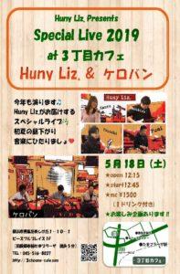 Huny Liz. Presents Special Live 2019 at 3丁目カフェ