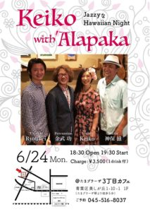 【満員御礼】Keiko with Alapaka JazzyなHawaiiann Night