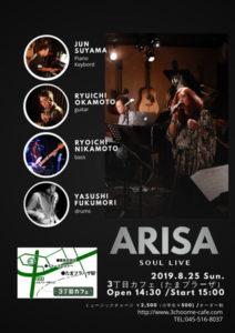 【満席御礼】ARISA SOUL LIVE