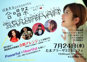 椛島恵美present 「合唱祭」 ~今から皆さんは、団員です❤︎~