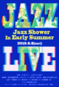 Jazz Shower In Early Summer