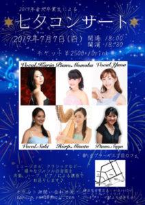 2019年音大卒業生による 七夕コンサート