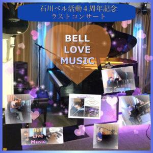 石川ベル活動4周年記念ラストコンサート〜BELL LOVE MUSIC〜