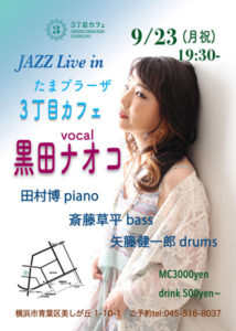 JAZZ Live in たまプラーザ 3丁目カフェ