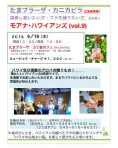 【満員御礼】モアナ・ハワイアンズ (vol.9)