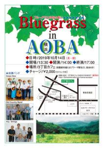 ブルーグラス仲間の集い Bluegrass in AOBA 横浜
