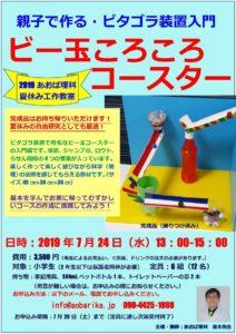 2019あおば理科夏休み工作教室 ビー玉ころころコースター