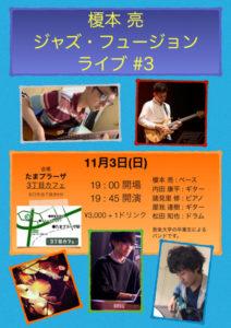 榎本 亮 ジャズ・フュージョン ライブ ♯3