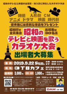 【出場者受付終了】昭和のテレビと映画を歌う カラオケ大会