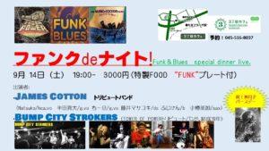 ファンクdeナイト! Funk&Blues special dinner live.