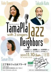 TamaPla Jazz neighbors with 3 singers