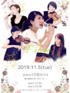 Fiore 〜ママたちの音色〜