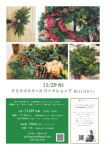 クリスマスリース ワークショップ in 3丁目カフェ