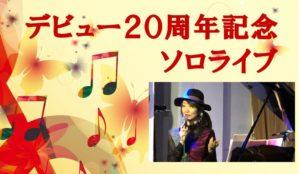 谷崎ゆかり デビュー20周年記念ソロライブ