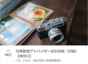写真整理アドバイザー認定研修(初級)