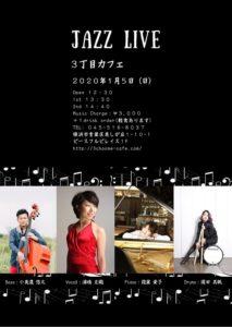 JAZZ LIVE  @3丁目カフェ