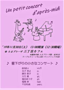 昼下がりの小さなコンサート