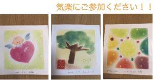 【中止】パステル 和(なごみ) アート