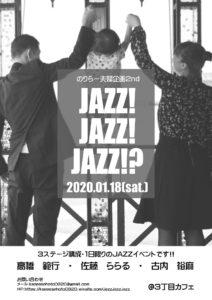 のりらー夫婦企画2nd 『JAZZ!!JAZZ!!JAZZ!? 』