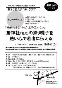 第25回たまコネ・クラブ 宮元囃子連 副会長  飯島正巳さん