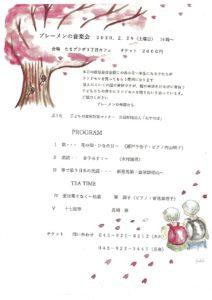 【延期】ブレーメンの音楽会