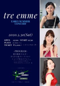 【中止】tre emme   EARLY SUMMER CONCERT