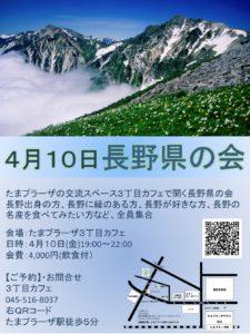 【中止】長野県の会