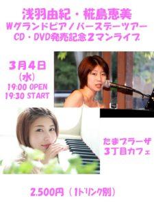 浅羽由紀・椛島恵美 Wグランドピアノバースデーツアー CD・DVD発売記念2マンライブ