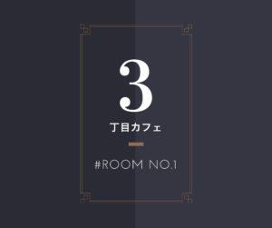 5名さま限定プライベートナイトイベント 「#ROOM NO.1」