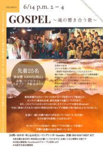 GOSPEL 〜魂の響き合う歌〜
