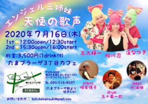 【満席御礼】エンジェル 三姉妹Live〜1st