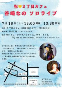 【満席御礼】祝♡3丁目カフェ 谷崎なの ソロライブ