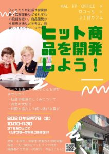 夏休み キッズイベント ヒット商品を開発しよう!