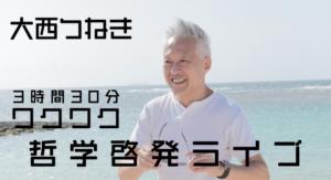 大西つねきの哲学ライブ~ワクワクと自由と自立~in横浜青葉区