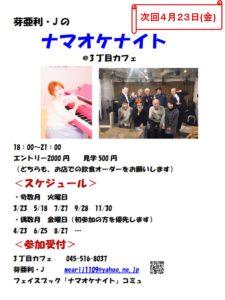 芽亜利・Jのナマオケナイト ボイトレ付 @ 3丁目カフェ