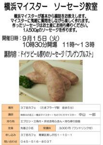 【満席】横浜マイスター ソーセージ教室