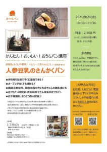 【中止】おうちパン講座  人参豆乳のさんかくパン