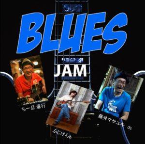 【中止】BLUES JAM