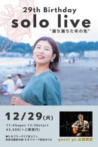 "29th Birthday solo live ""満ち満ちた年の先"""