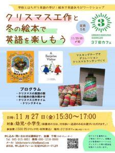 【幼児・小学生向き】クリスマス工作と冬の絵本で英語を楽しもう