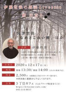 伊藤哲哉の朗読Live2020 熊 注意!!